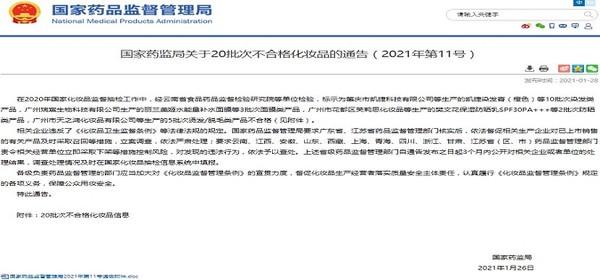 중국 국가약품감독관리국 공문